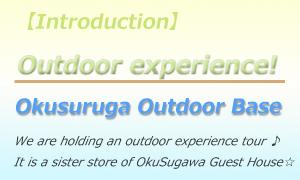 Okusuruga OutdoorBase